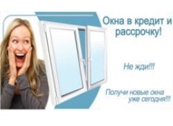 Теплые, новые окна сейчас, а оплата потом!
